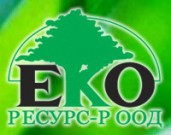 ЕКО РЕСУРС - Р